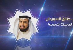 Ibdaa' Foundation