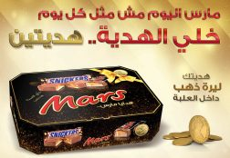 Mars Campaign & Package Design